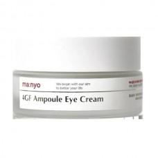 Регенерирующий крем для кожи вокруг глаз
